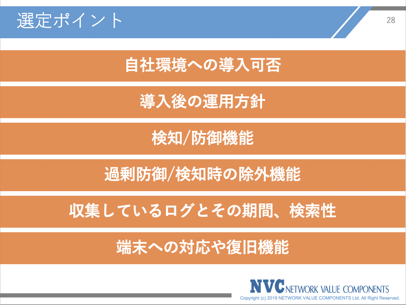"""""""次世代エンドポイントセキュリティ""""の選定ポイント"""