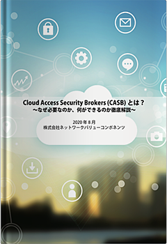 Cloud Access Security Brokers (CASB) とは?