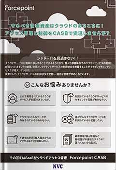 Forcepoint CASBカタログ