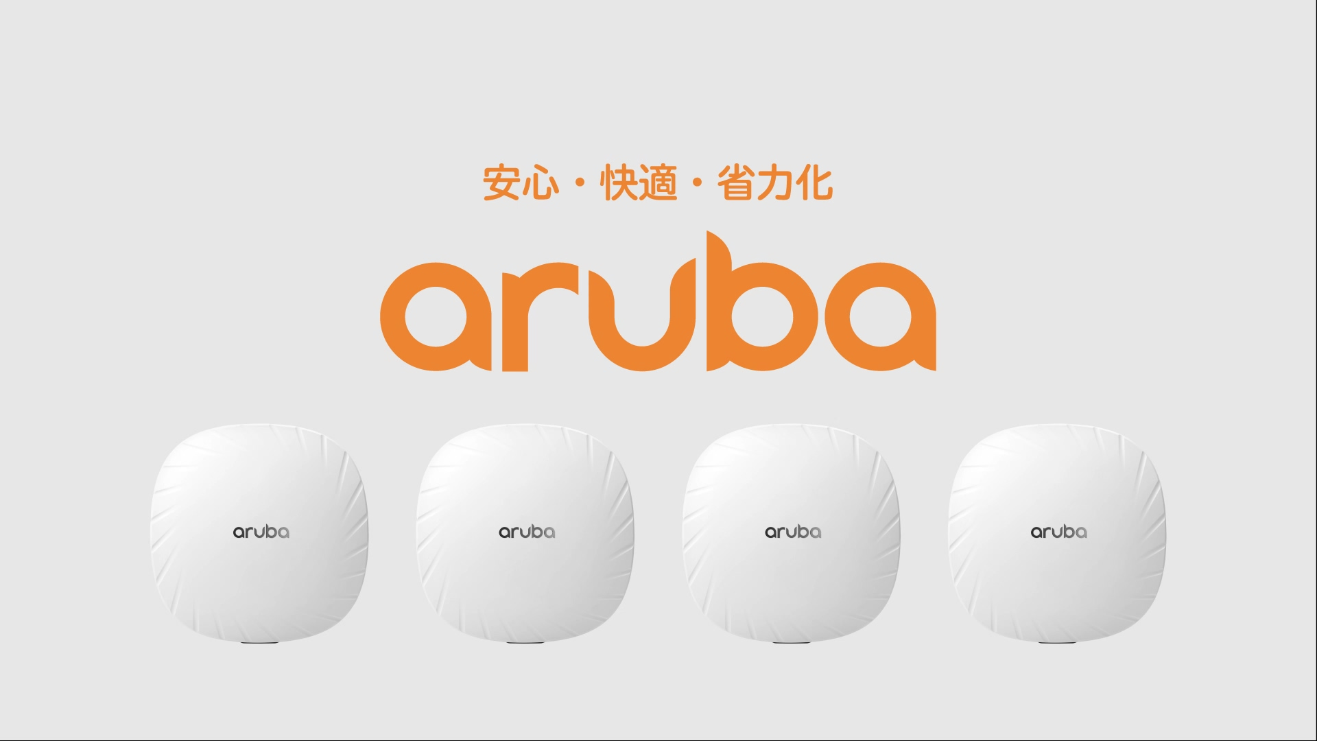 HPE Arubaのアクセスポイントは何がすごい?ポイント解説