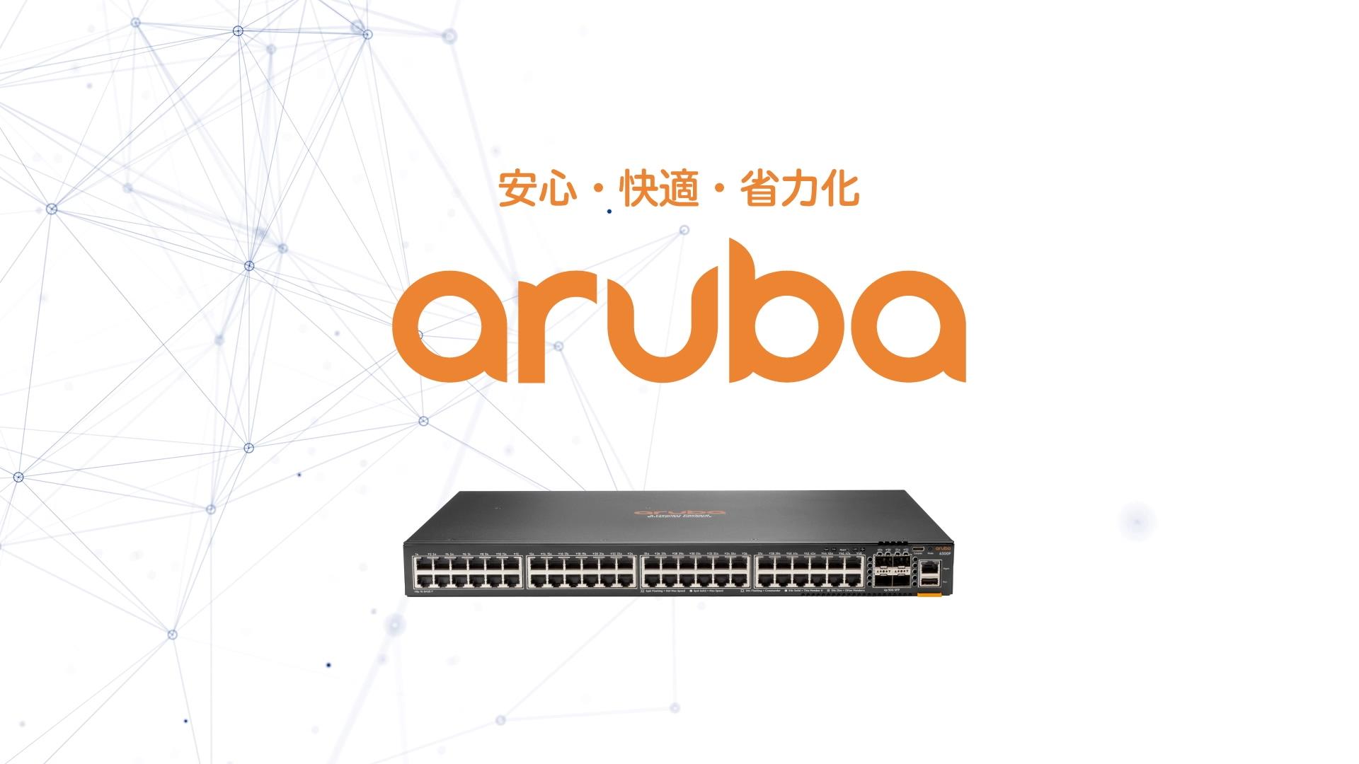Aruba CX Switchのポイント解説