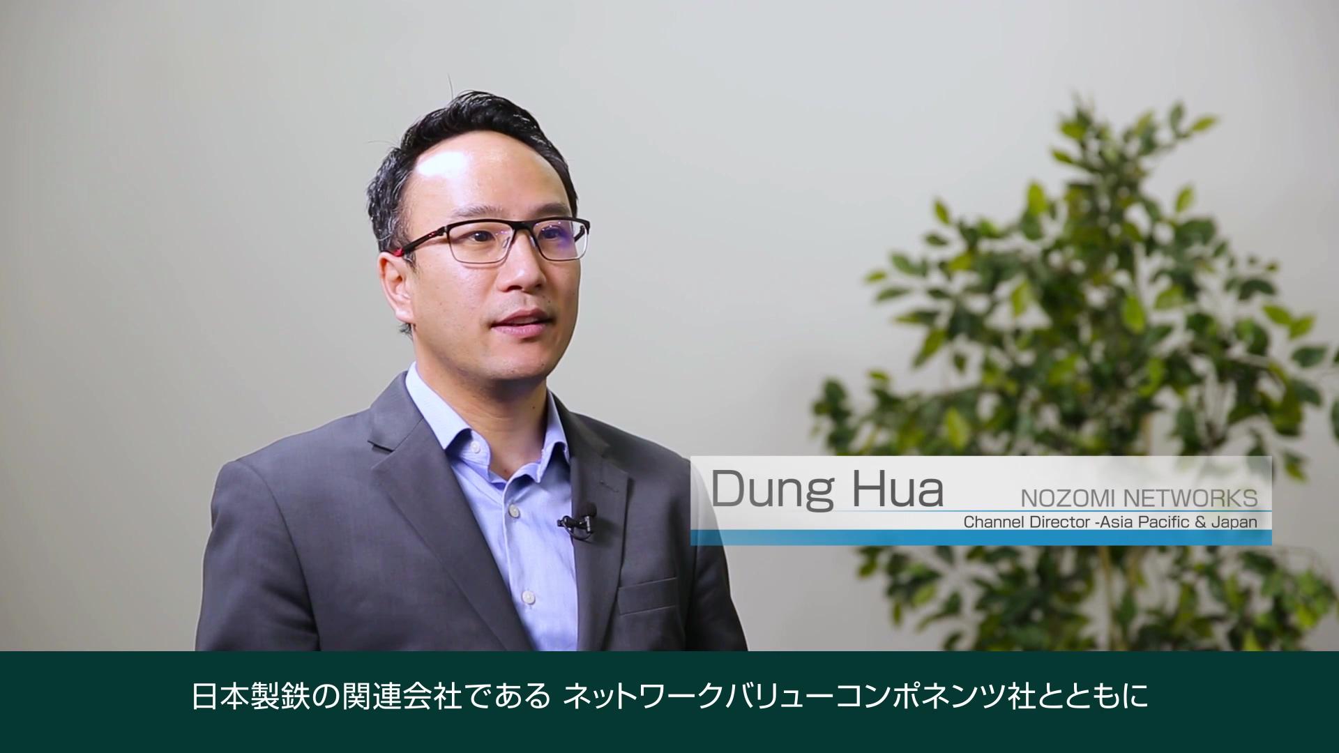 Nozomi Networks製品紹介