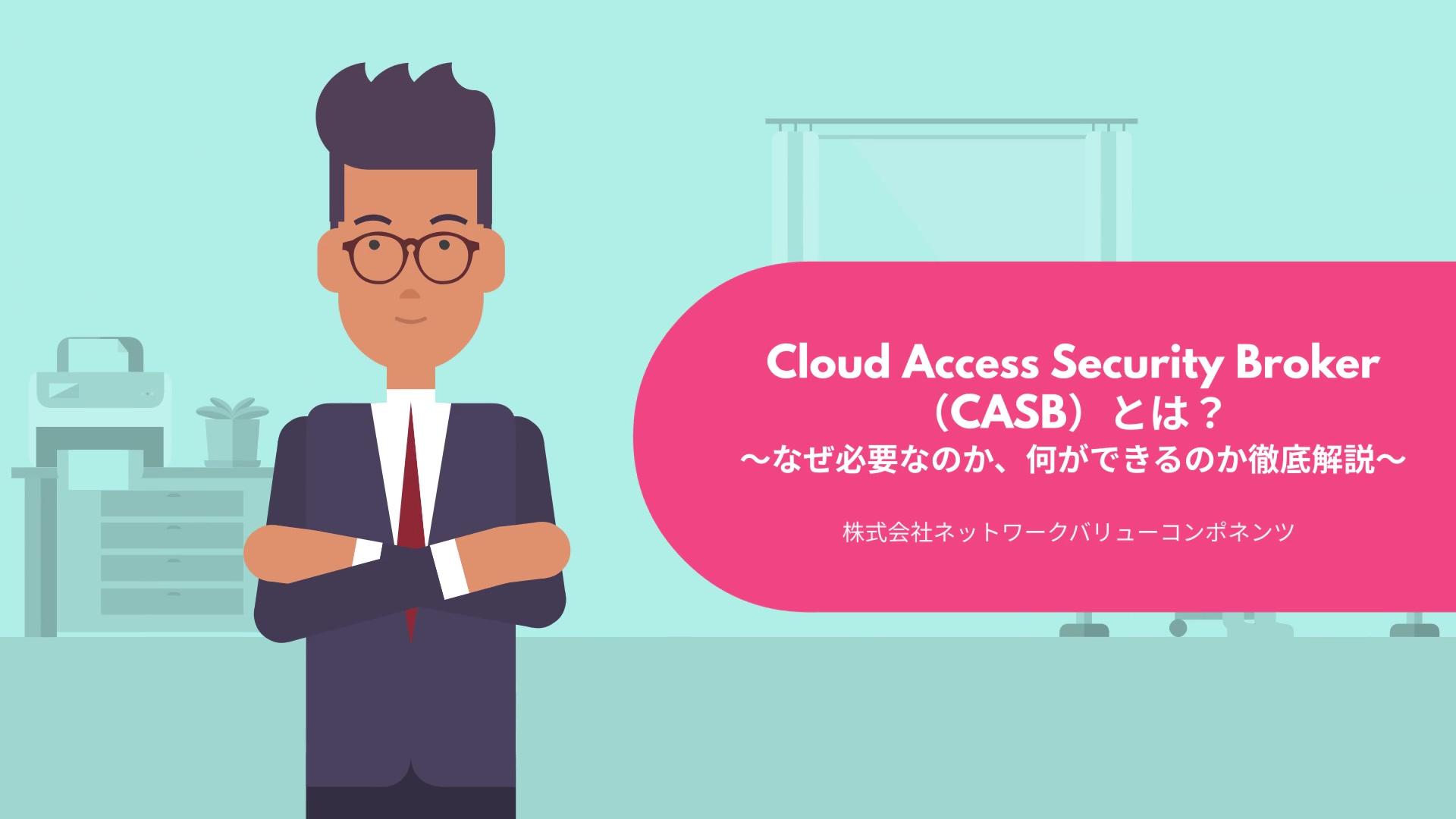 Cloud Access Security Broker(CASB)とは?~なぜ必要なのか、何ができるのか徹底解説~