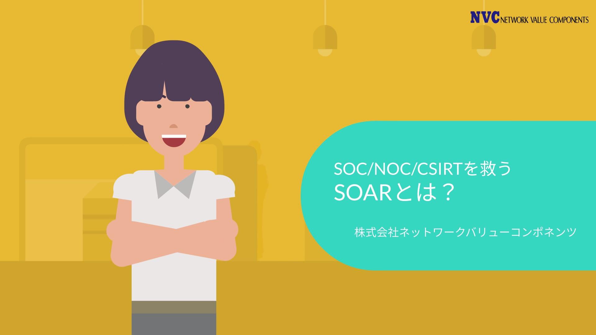 90秒でわかる SOC/NOC/CSIRTを救うSOARとは?