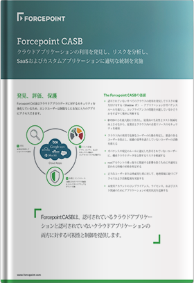 Forcepoint CASBデータシート