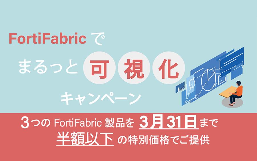 FortiFabricのキャンペーン