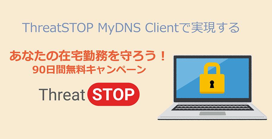ThreatSTOP MyDNS Clientで実現する あなたの在宅勤務を守ろう!