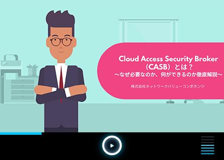 【動画】Cloud Access Security Broker(CASB)とは?~なぜ必要なのか、何ができるのか徹底解説~