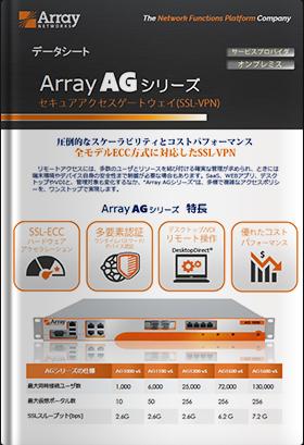 Array AG シリーズ