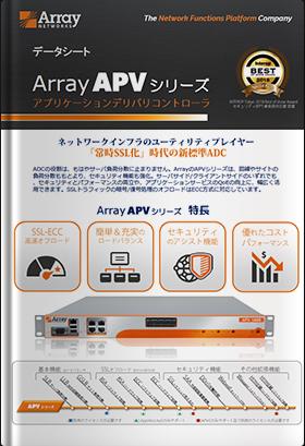 Array APV シリーズ