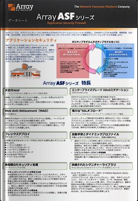Array ASFシリーズ