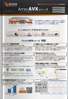 Array AVX シリーズ