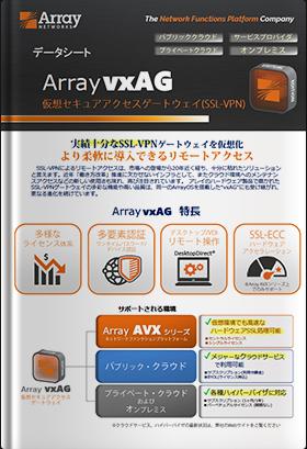 Array vxAG セキュアアクセスゲートウェイ