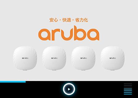 【動画】HPE Arubaのアクセスポイントは何がすごい?ポイント解説