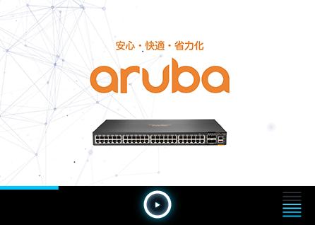 【動画】Aruba CX Switchのポイント解説