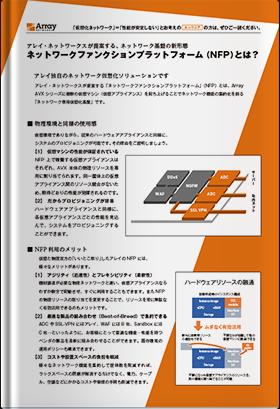 ネッワークファンクションプラットフォーム(NFP)とは?