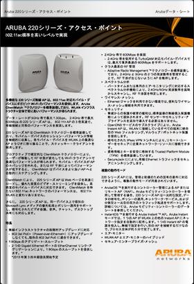 ARUBA 220シリーズ・アクセス・ポイント