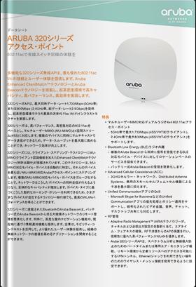 ARUBA 320シリーズ アクセス・ポイント