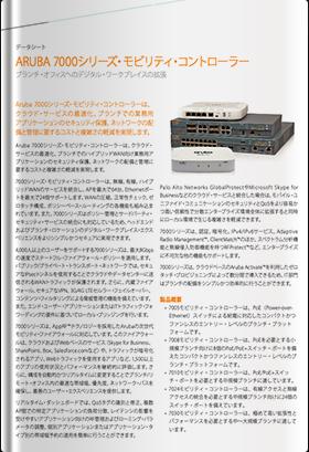 ARUBA 7000シリーズ・モビリティ・コントローラー