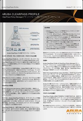 Aruba ClearPass Profile