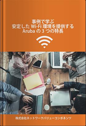 事例で学ぶ 安定したWi-Fi環境を提供するArubaの3つの特長