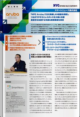 導入事例:スマートニュース株式会社