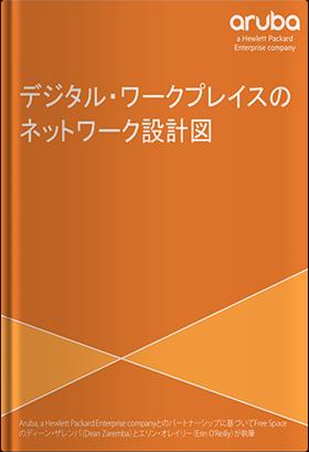 デジタル・ワークプレイスのネットワーク設計図