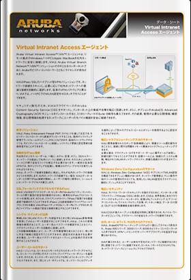 Virtual Intranet Accessエージェント