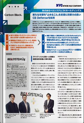導入事例:株式会社ベルシステム24