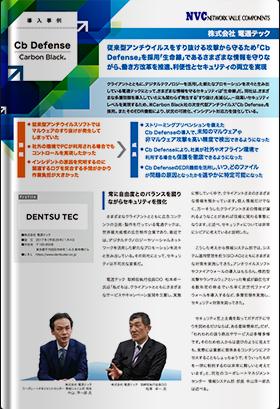 導入事例:株式会社 電通テック