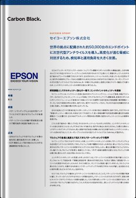 導入事例:<br>セイコーエプソン株式会社