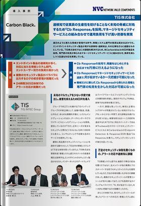 導入事例:TIS株式会社