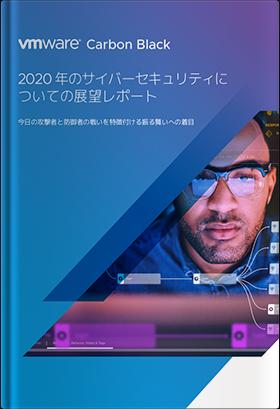2020年のサイバーセキュリティについての展望レポート