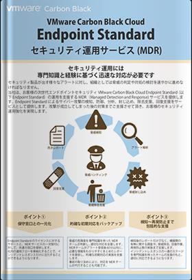 CB Defenseセキュリティ運用サービス(MDR)