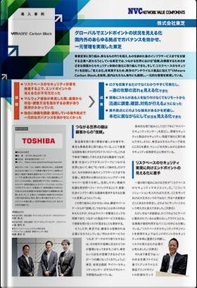 導入事例:株式会社東芝