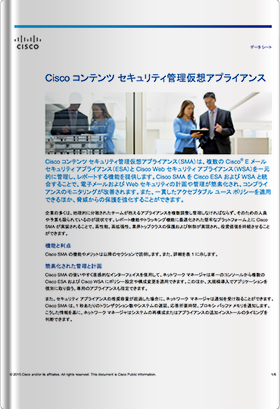 Cisco コンテンツ セキュリティ管理仮想アプライアンス