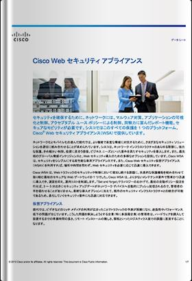 Cisco Web セキュリティ <br class='responsive'>アプライアンス