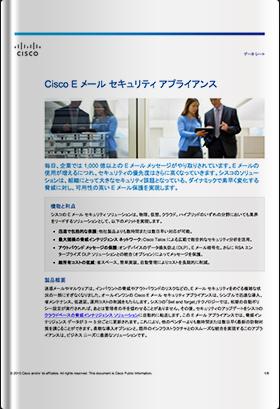 Cisco E メール セキュリティ <br class='responsive'>アプライアンス