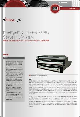 FireEyeEメール・セキュリティ Serverエディション