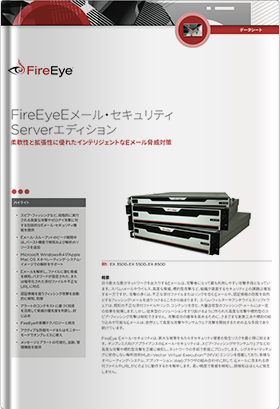 FireEye Eメール・セキュリティServerエディション