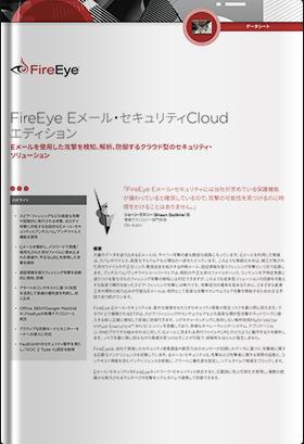 FireEye Eメール・セキュリティCloud エディション