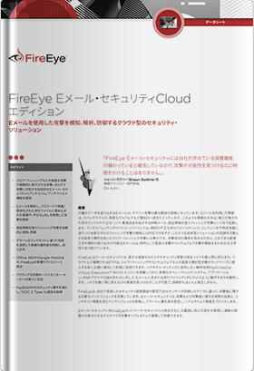 FireEye Eメール・セキュリティ<br class='responsive'>Cloud エディション