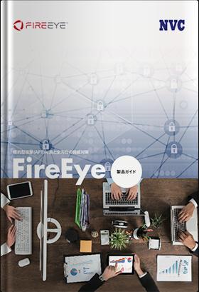 FireEye 製品ガイド