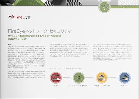 FireEye Network Security