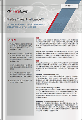 FireEye Threat Intelligence™