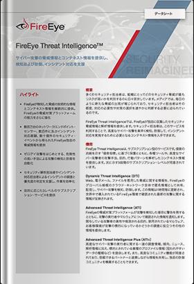 FireEye Threat Intelligence™
