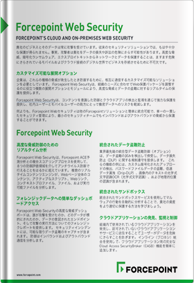 Forcepoint Web Securityデータシート