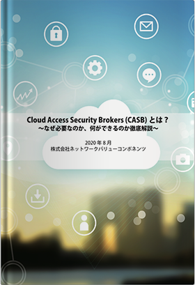 Cloud Access Security Brokers (CASB)とは?