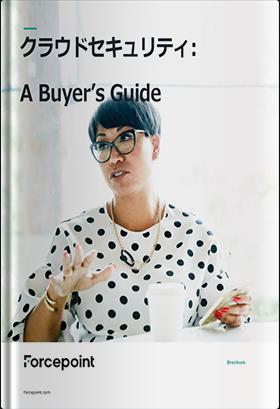 クラウドセキュリティ: A Buyer's Guide