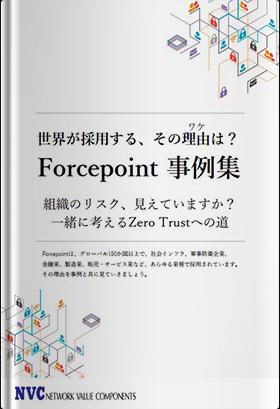 世界が採用するその理由は?Forcepoint事例集~組織のリスク 見えていますか?一緒に考えるZero Trustへの道~